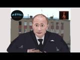 Мульт Поздравление от президента России В. Путина