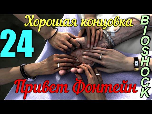 BioShock 24 [Привет Фонтейн. Хорошая концовка]