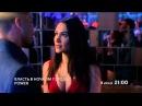 Власть в ночном городе 1 сезон 2014 2015 HD Русский трейлер '2015' HD