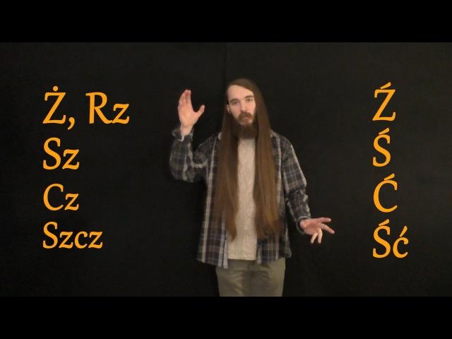 Польский язык Урок 1 Правила чтения произношение