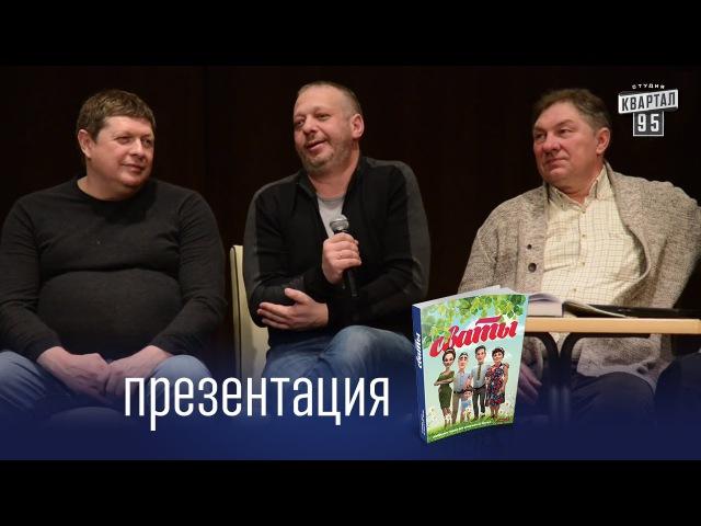 Презентация книги