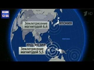 Мировые агентства сообщили о новом землетрясении в Японии 15.04.2016