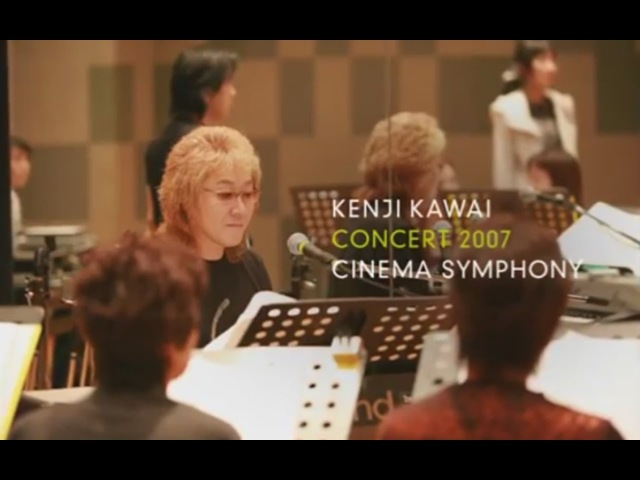 川井憲次 - Kenji Kawai - Concert 2007 Cinema Symphony - Part 1 of 2