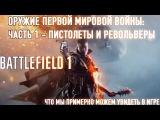 Battlefield 1 - Оружие ПМВ - Пистолеты и Револьверы - Часть 1