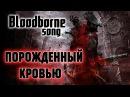 Порождённый кровью [Bloodborne song]