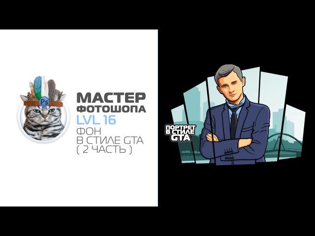 фон в стиле ГТА в фотошопе (2 часть) (gta style in photoshop)