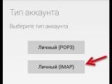 Настройка Яндекс почты на Android