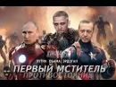 Путин - Противостояние. Первый Мститель! Merkel, Обама, Эрдоган Россия - США Putin KinoMafia
