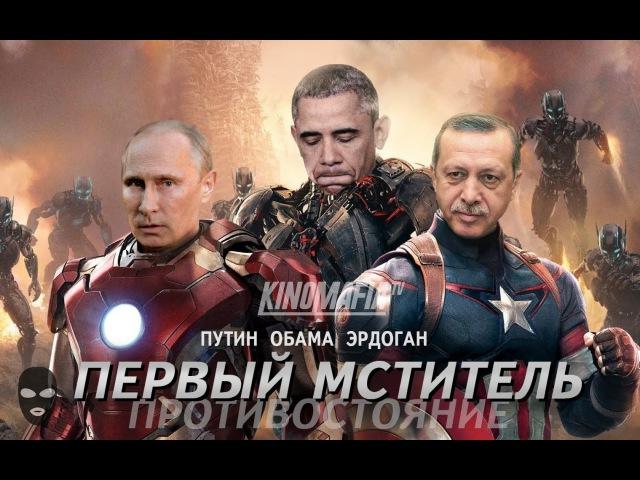 Путин - Противостояние. Первый Мститель! Merkel, Обама, Эрдоган (Россия - США) Putin KinoMafia