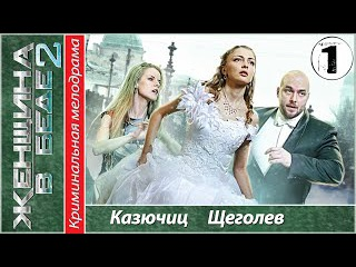 ЖЕНЩИНА В БЕДЕ 2 1 серия HD (2015). Криминал, мелодрама