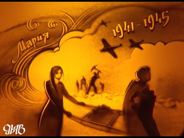 Песочная анимация в подарок на девяностолетие