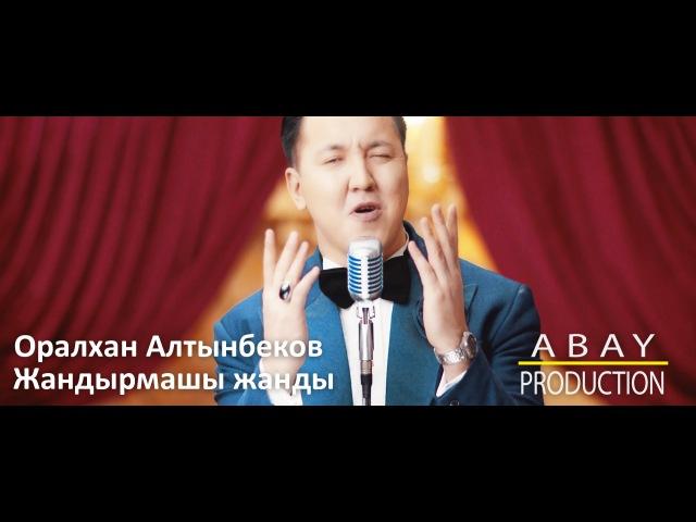 Оралхан Алтынбеков - Жандырмашы жанды бұлай