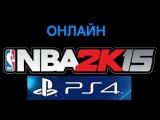 Жеребьевка на чемпионат NBA 2K15_PS4 #2