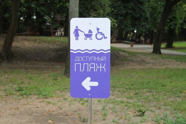 Активисты «Единой России» помогли обустроить первый в Москве пляж, удобный для инвалидов