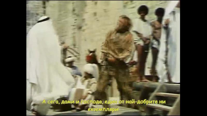 Джек Холборн / Jack Holborn (1982) - Епизод 9