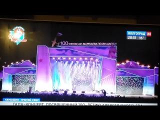 20 мая 2016 г. Камышин. Концерт в честь 100-летия со дня рождения Алексея Маресьева