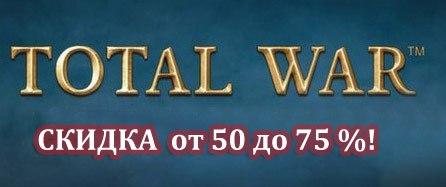Скидки на игры серии Total War от 50 до 75%