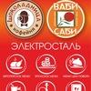 ШОКОЛАДНИЦА & ВАБИ САБИ  / Электросталь /
