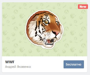 бесплатный набор стикеров «WWF»  VK stickers