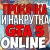 GTA 5 ПРОКАЧКА И НАКРУТКА