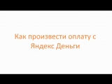 Как произвести оплату с Яндекс Деньги