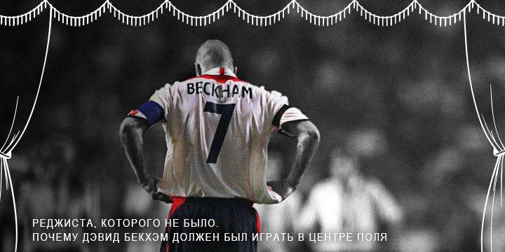 Дэвид Бекхэм, Реал Мадрид, премьер-лига Англия, Манчестер Юнайтед, Сборная Англии по футболу, Ла Лига