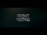 Виктор Франкенштейн _ Официальный трейлер HD