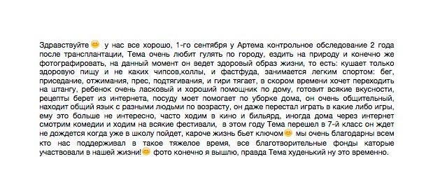 Письмо Елены, мамы Артема...