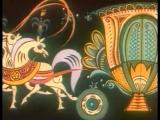 Союзмультфильм - Василиса Прекрасная (по русской народной сказке Царевна-лягушка) (1977)