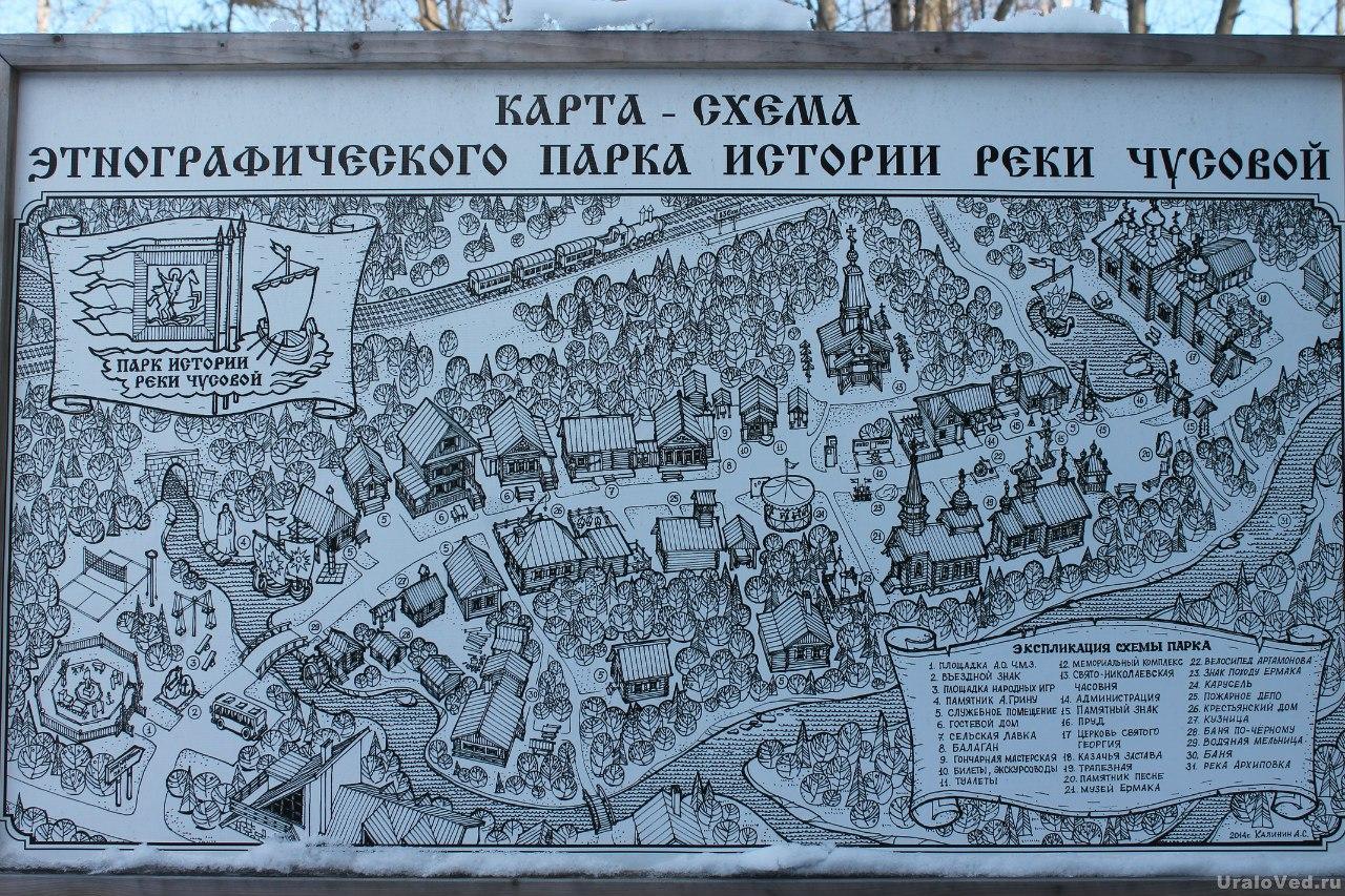 Схема этнопарка реки Чусовой