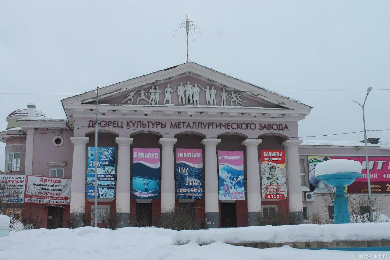 ДК Металлургического завода Лысьвы