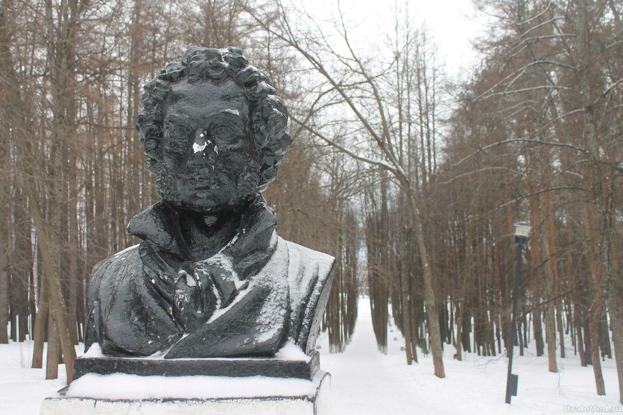 Парк имени А.С. Пушкина