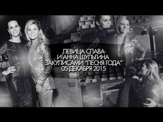 Певица Слава и Анна Шульгина закулисами
