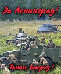 ЗА ЛЕНИНГРАД!