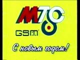 staroetv.su / Реклама (СТС, 31.12.1999-01.01.2000)