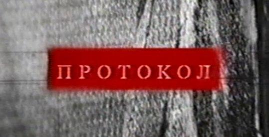 Протокол (НТВ, 22.04.2004) Фрагмент