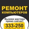 РЕМОНТ компьютеров ноутбуков ПК Кемерово на дому
