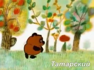 Винни-Пух поёт на кавказских языках, потом на татарском, а потом на английском и немецком