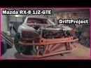 Постройка. Mazda RX-8 1JZ-GTE DriftProject. NDC.