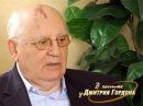 Михаил Горбачев В гостях у Дмитрия Гордона 1 2 2010