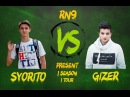 RN9 Syorito VS Gizer. 1 season, 1 тур.