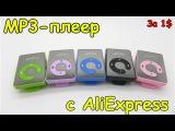 Дешевый MP3 плеер из Китая с Aliexpress/Все отлично работает ,товаром доволен!