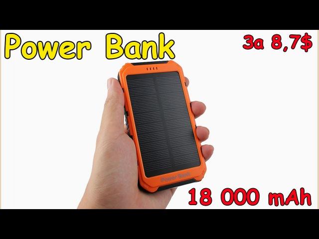 Power Bank с солнечной батареей на 18000mAh из Китая за 570 рублей Дешевый Power Bank из Китая