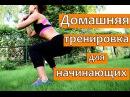 Интервальная тренировка для начинающих ФИТНЕС ДОМА