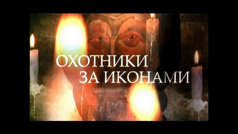 Охотники за иконами 1 серия (2004) детектив, приключения