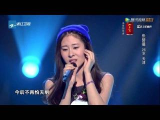 The Voice of China 3 中國好聲音 第3季 2014-07-25 : 张碧晨 《她说》 Intro HD