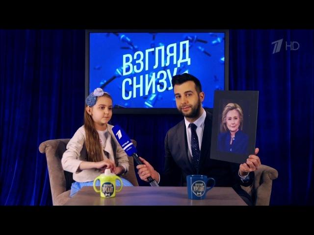 Вечерний Ургант. Взгляд снизу на президентские выборы в США (25.03.2016)