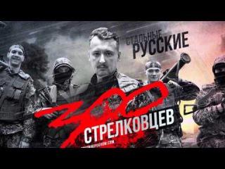 ЛЮДИ СВЯТОЙ РУСИ: Игорь Стрелков