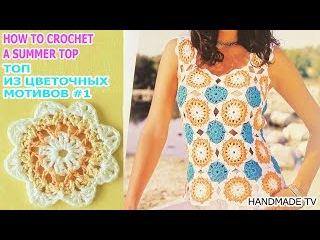 ЛЕТНИЙ ТОП майка вязание КРЮЧКОМ 1 из разноцветных мотивов How To Crochet A Top TUTORIAL