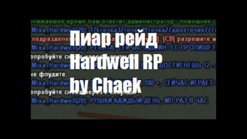 Пиар рейд Hardwell RP by Mixa Chaek